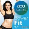 Power Fit By Yo อาหารเสริม