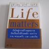 Life Matters เอ.โรเจอร์ เมอร์ริลและรีเบ็คก้า อาร์. เมอร์ริล เขียน บุชัย ปัญจรัตนากร แปลและเรียบเรียง (ปกแข็ง)***สินค้าหมด***