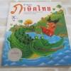 ตำนานภาษิตไทย พัชรี มีสุคนธ์ เรื่อง สิทธิพร พวงสุข