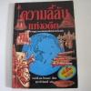 ความลี้ลับแห่งอดีต เมืองที่สาบสูญ และทรัพย์สมบัติอันลึกลับในอดีต นาตาลี เจน ไพรเออร์ เขียน สภาวดี ฉิมมณี แปล***สินค้าหมด***
