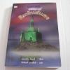 มหัศจรรย์คิมหันต์นคร (Fintan's Tower) แคเทอรีน ฟิเชอร์ เขียน สิทธิพงศ์ นุตสถิตย์ แปล***สินค้าหมด***