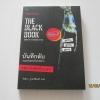 """บันทึกลับหนุ่มน้อยฮอร์โมนพล่าน ตอน """"ภารกิจกิ๊ก ๆ สาว"""" (The Black Book Diary of a Teenage Sud) จิตติภา ฐานะศิริพงศ์ แปล"""