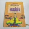 วิถีแห่งประมุขของหานเฟยจื่อ โกมุที ปวัตนา พากษ์ไทย ***สินค้าหมด***
