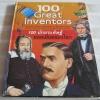 100 นักประดิษฐ์ยอดเยี่ยมของ (100 Great Inventors)
