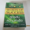 สูตรลับความสำเร็จ (Secrets of Success) Sandra Anne Taylor & Sharon A. Klingler เขียน กานต์สิริ โรจนสุวรรณ แปล***สินค้าหมด***