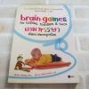 เกมหรรษา พัฒนาสมองลูกน้อย (Brain Games for babies, toddlers & Twos) Jackie Silberg เขียน ปรียาธร พิทักษ์วรรัตน์ แปล