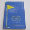 """""""บันทึกของเจ้าหญิง"""" เล่ม 4.5 ตอน เจ้าหญิงทำดี (Project Princess) Meg Cabot เขียน มณฑารัตน์ ทรงเผ่า แปล***สินค้าหมด***"""