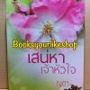 โปรส่งฟรี เสน่หาเจ้าหัวใจ ภาคต่อ หัวใจที่ถูกจอง / ญดา หนังสือใหม่ทำมือ *** สนุกค่ะ ***
