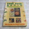 Cook Book สุขภาพ สิทรา พรรณสมบูรณ์ เขียน