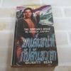 มนต์เสน่ห์กัปตันสวาท (The Captain's Bride) Monica Justiny เขียน พิมพกา แปล