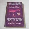 สาวน้อย 100 1/2 ชั่ง (Pretty Baby) Richard Harris เขียน สุวิทย์ ขาวปลอด แปล***สินค้าหมด***