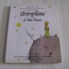 เจ้าชายน้อย (Le Petit Prince) พิมพ์ครั้งที่ 12 อองตวน เดอ แซงเตก-ซูเปรี เขียน อำพรรณ โอตระกูล แปล***สินค้าหมด***