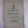 บทอาขยานภาษาไทย ชั้นประถมศึกษาปีที่ 1 ดอกสร้อยสุภาษิต***สินค้าหมด***