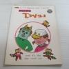 หนังสือชุดงานประดิษฐ์ของเล่น ของใช้ จากวัสดุใกล้ตัว สนุกกับโฟม พิมพ์ครั้งที่ 3 ทาเคอิ ชิโร่ เขียน ณัฎฐา เกษรคำ แปล