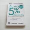 เคี่ยวคน 5 % เห็นผลทั้งองค์กร (5% Of People Who Control The Whole Org) พิมพ์ครั้งที่ 5 Hasegawa Kazuhiro เขียน ทินภาส พาหะนิชย์ แปล***สินค้าหมด***