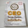 CEO โลกตะวันออก ฉบับเข้มข้น ก่อศักดิ์ ไชยรัศมีศักดิ์ เขียน***สินค้าหมด***