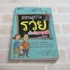 สอนลูกให้รีวยสไตล์เกาหลี Um Gil-Cheong เขียน ผศ.อุไรวรรณ จิตเป็นธม คิม แปล