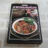 อาหารรสอร่อย พิมพ์ครั้งที่ 4 โดย กองบรรณาธิการสำนักพิมพ์แสงแดด