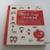 พูดจีนจากจินตภาพ Mind Map Chinese (แถม CD การออกเสียงภาษาจีน) พิมพ์ครั้งที่ 4 โดย Noo Mei***สินค้าหมด***