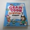 GRAMTOON Grammar 3 ฉบับการ์ตูน Kim Young Hoon และ Kim Hyeoung Gyu เขียน กนกพร เรืองสา แปล***สินค้าหมด***