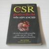 พลังซีเอสอาร์สู่องค์กรเป็นเลิศ ฉบับ Advanced วิทยา ชีวรุโณทัย เขียน
