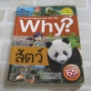 สารานุกรมความรู้วิทยาศาสตร์ ฉบับการ์ตูน Why ? สัตว์ พิมพ์ครั้งที่ 6 Lee, Kwang-Woong เขียน Park, Jong-Kwan ภาพ ชลธิชา โพธิ์ทอง แปล