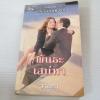 นวนิยายชุด วงเวียนแห่งรัก ตอน พันธะเสน่หา แซนดร้า มาร์ตัน เขียน วาลุกา แปล