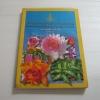สารานุกรมไทยสำหรับเยาวชน โดยพระราชประสงค์ในพระบาทสมเด็จพระเจ้าอยู่หัว ฉบับเสริมการเรียนรู้ เล่ม 13 บัว เฟิร์น กล้วยไม้***สินค้าหมด***