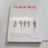 ศัพท์ภาษาจีนกลางในชีวิตประจำวัน พิมพ์ครั้งที่ 5 โดย นิรามิส เกียรติบุญศรี***สินค้าหมด***