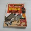 เอาชีวิตรอดในพีระมิดฟาโรห์ เล่ม 1 Hong Jae-Cheol, Ryu Gi-Un เขียน Moon Jung-Hoo ภาพ นันทนัช อิงครัตน์ แปล