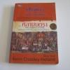 อาร์เทอร์กับตำนานจอมกษัตริย์ ตอน ศิลามนตรา (Arthur : The Seeing Stone) Kevin Crossley-Holland เขียน พลอย โจนส์ แปล***สินค้าหมด***