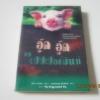อู๊ด อู๊ด รสเปปเปอร์มินท์ (The Peppermint Pig) นีน่า บาวเดน เขียน พลอยชมพู สุคัสถิตย์ แปล***สินค้าหมด***