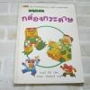 หนังสือชุดงานประดิษ์ของเล่น ของใช้ จากวัสดุใกล้ตัว สนุกกับกล่องกระดาษ ทาเคอิ ชิโร่ เขียน อังคณา รัตนจันทร์ แปล