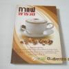 กาแฟพารวย โดย กองบรรณาธิการพีเพิลมีเดีย***สินค้าหมด***