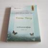 แรงรักมหาเศรษฐีหนุ่ม Emma Darcy เขียน เดไลลาห์ แปล