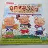 นิทานคลาสสิก 2 ภาษา ลูกหมู 3 ตัว (The Three Little Pigs) Arianna Candell เรื่อง Daniel Howarth ภาพ
