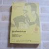 ผู้ชายที่หลงรักตัวเลข (The Man Who Loved Only Numbers) พิมพ์ครั้งที่ 3 Paul Hoffman เขียน นรา สุภัคโรจน์ แปล***สินค้าหมด***