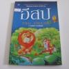 เรียนอังกฤษจากนิทานอีสป (Learn English From Aesop's Fables Thai-English) พิมพ์ครั้งที่ 4 ร.ท.นิพนธ์ กาบสลับผล เขียน***สินค้าหมด***