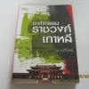 ชะตากรรมราชวงศ์เกาหลี โดย อ.รวิโรจน์***สินค้าหมด***
