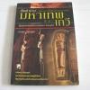 เปิดตำนานมหาเทพและเทวี ผู้อยู่เหนือจิตวิญญาณของชาวไอยคุปต์ (God and Goddess of Ancient Egypt) บรรยง บุญฤทธิ์ เขียน***สินค้าหมด***
