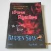 เจ้าชายผึดูดเลือด (The Vampire Prince) Darren Shan เขียน ปัญญาลักษณ์ แปล***สินค้าหมด***