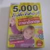 5,000 คำศัพท์ต้องรู้ในการ ฟัง-พูด-อ่าน-เขียน ภาษาอังกฤษ โดย กองบรรณาธิการ I get english***สินค้าหมด***