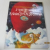 ราอูล ตาแฟ็ง ยอดนักบินอวกาศ Gerard Moncomble เขียน Frederic Pillot ภาพ สุรภี รุโจปการ แปล***สินค้าหมด***