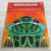 โลกของแมลง Rosie Dickins เขียน สนพ.ที เจ เจ แปล (จองแล้วค่ะ)