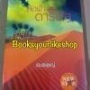 โปร สั่งคู่ ส่งฟรี ลัดฟ้าดาริอัส / พิมพิสุธญ์ หนังสือใหม่ *** สนุกค่ะ ***