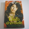มัดใจเจ้าสาวไฮโซ (The Obstinent Bride) Freda Humphrey เขียน เดวิตตา แปล***สินค้าหมด***