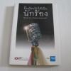 ปั้นน้องรักให้เป็นนักร้อง (Wanna be a Singing Superstar ?) โดย ทีมงาน Exit Book