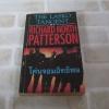 โค่นจอมอิทธิพล (The Lasto Tangent) Richard North Patterson เขียน ประดิษฐ์ เทวาวงศ์ แปล***สินค้าหมด***