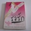 ระหว่างรอรัก (The Between Boyfriend Book) Cindy Chupack เขียน Lonely Wolf แปล