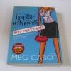 เจอเมื่อไร หัวใจคลิกรัก (Boy Meets Girl) Meg Cabot เขียน พรดี แปล***สินค้าหมด***